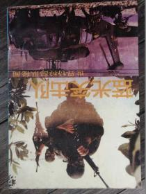蓝光突击队:世界特种部队秘闻