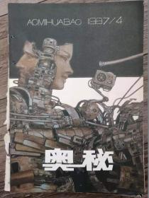 奥秘 1987.4