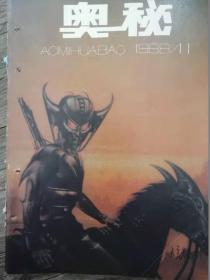 奥秘 1988.11