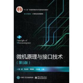 微机原理与接口技术(第5版)9787121416071
