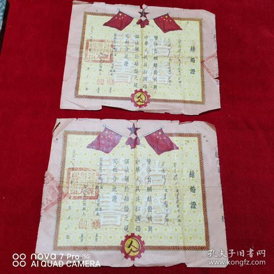 1953年云南省河西县结婚证一对,具体见图