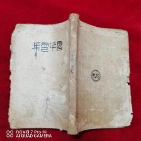 鲁迅:《而已集 》1935年印;毛边书,品见图