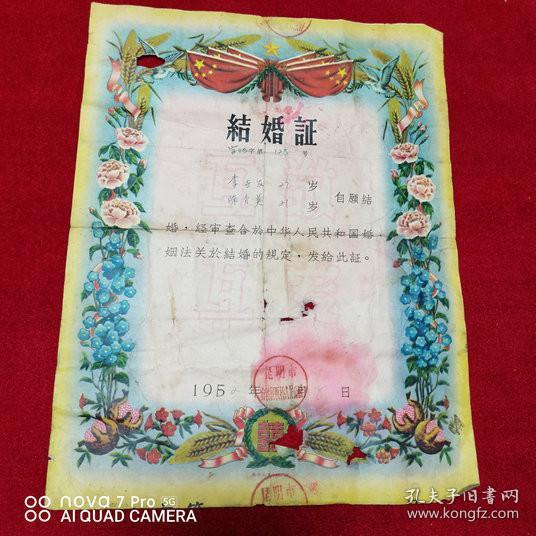 1952年结婚证,只有男方一张,具体见图