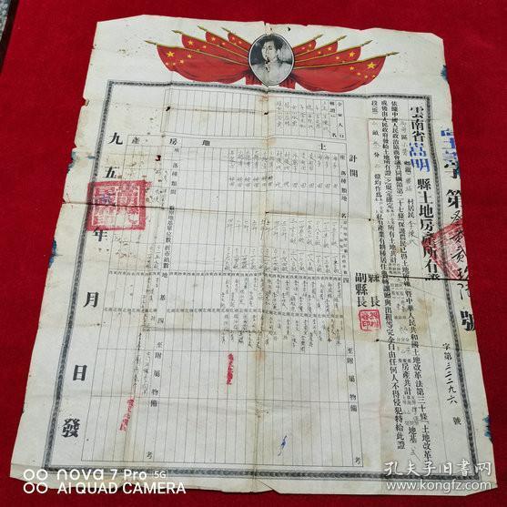 1952年云南省嵩明县土地房产所有证