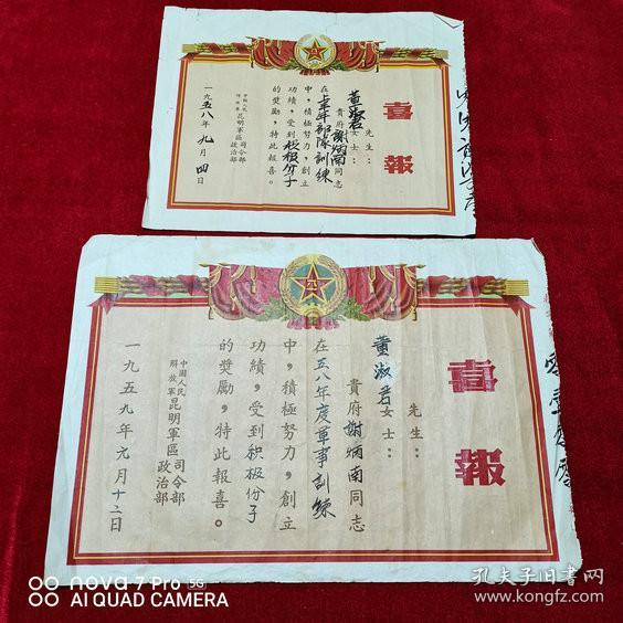 1958年1959年同一人喜报(中国人民解放军昆明军区司令部)2张合售,品见图