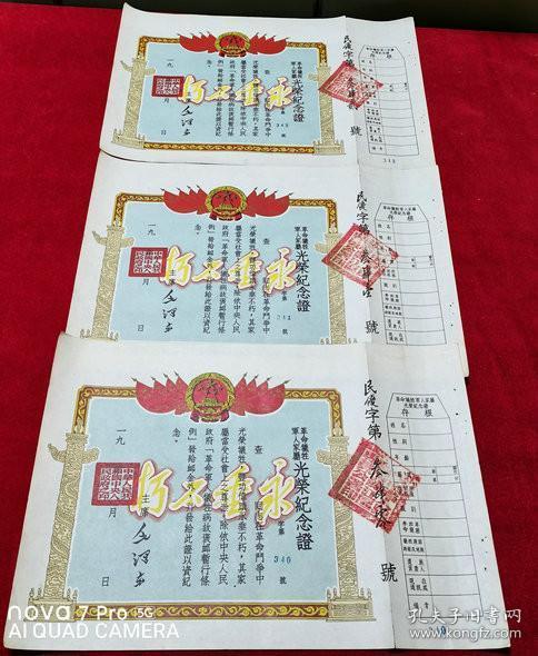 革命牺牲军人家属光荣纪念证(带存根)(未使用)(五十年代)3张连号合售,品好见图