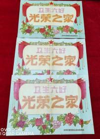 60年代卫生六好光荣之家(昆明市爱国卫生运动委员会)3张合售,具体品见图