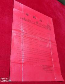1978年中共云南省建筑工程公司核心小组慰问信,品见图