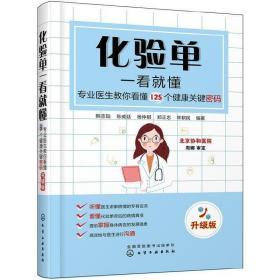 化验单一看就懂 专业医生教你看懂125个健康关键密码 升级版 化验单解读书 明明白白看化验单医学检验报告化验单正常值参考手册书