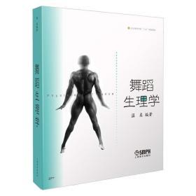 舞蹈生理学 北京舞蹈学院十五规划教材 温柔 编著 舞蹈专业的本科生或研究生教学使用 也可作为舞蹈教员 演员及其他舞蹈用书