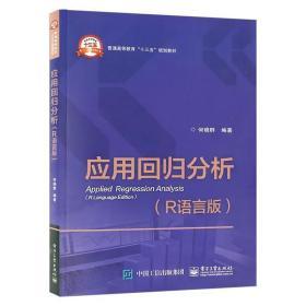 现货 应用回归分析 R语言版 统计学专业和财经管理类专业 应用统计学和经济统计学 R软件 教材 工学 科学与自然 数学 书籍