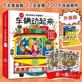 正版 超好玩的立体翻翻书 车辆动起来 3-6-8-10-12岁宝宝开发智力书儿童启蒙早教玩具立体书籍3d益智游戏男孩宝宝交通工具汽车全书