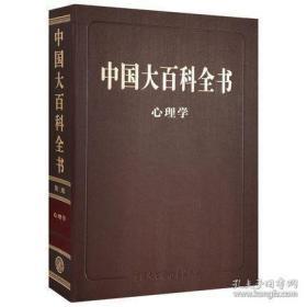 中国大百科全书 第三版(心理学)