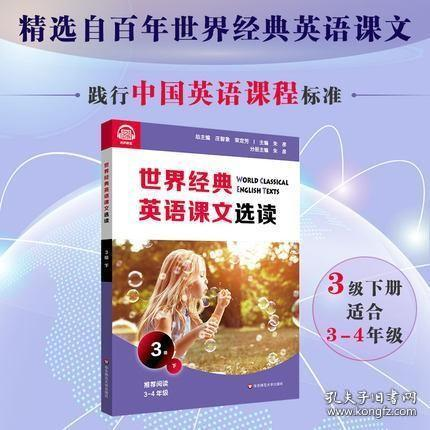 世界经典英语课文选读·3级(下)