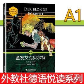 外教社 德语悦读系列 A1 金发艾克贝尔特 德语读物 德语学习书籍 德语阅读入门 德语分级注释有声读物上海外语教育出版社