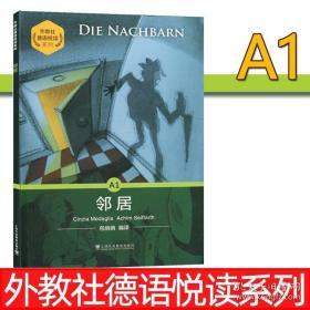 外教社 德语悦读系列 A1 邻居 德语读物 德语学习书籍 德语阅读入门 德语分级注释有声读物上海外语教育出版社