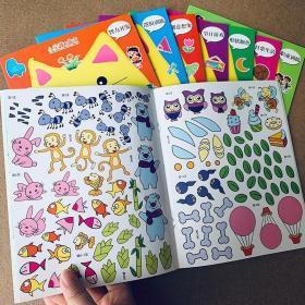 8本幼儿童贴纸书0-2-3-4岁宝宝益智玩具动脑贴贴画卡通粘贴纸益智游戏贴纸书注力训练贴纸书儿童趣味贴贴画幼儿全脑开发手工粘贴书