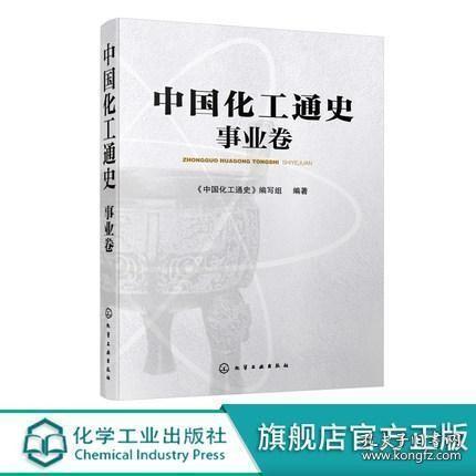 中国化工通史——事业卷