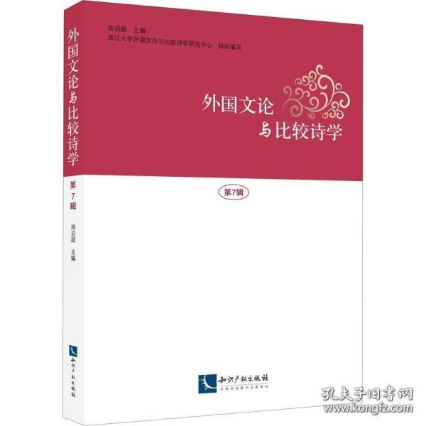 外国文论与比较诗学(第7辑)