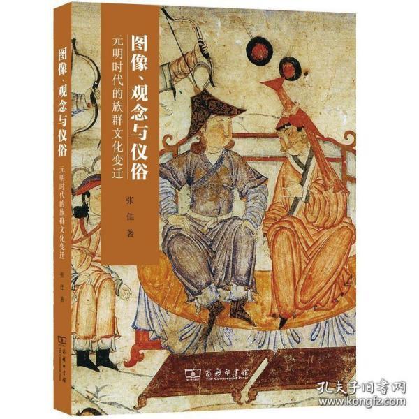 图像、观念与仪俗:元明时代的族群文化变迁