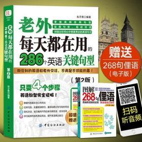 老外每天都在用到的286个英语关键句型 第2版 英语口语书籍日常交际自学教材实用大全英语对话学习零基础入门常用口语交际职场生活