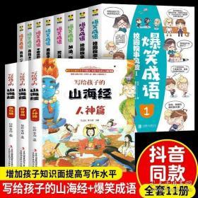全11册山海经爆笑成语儿童版正版彩图版青少年版二三四五六年级课外书必读趣味中华成语故事写给孩子儿童的山海经10-12岁儿童