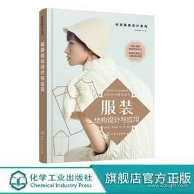 创意服装设计系列--服装结构设计与应用