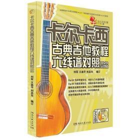 古典吉他谱 卡尔卡西古典吉他教程 六线谱简谱对照曲谱书籍 湖南文艺正版dvd视频初级教学古典吉他谱吉它练习曲集自学入门初学教材