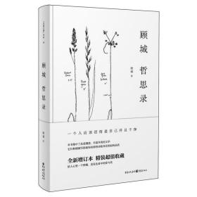 正版 顾城哲思录 精装收藏版 一个人应该活得是自己并且干净 中国古代名家文学散文随笔诗歌读物书籍 正版 新华书店畅销书籍