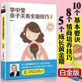 李中莹亲子关系全面技巧 白金版 亲子家庭教育育儿书籍家教经典沟通教育孩子的书籍儿童心理学畅销书如何说孩子才能听读懂孩子的心