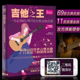 吉他之王 一生必弹的80首古典吉他名曲 他谱书籍 流行音乐弹唱初学者入门教程 指弹吉他教材 易上手吉他教学书 吉他乐理教材书籍