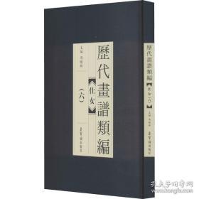 历代画谱类编/仕女/六