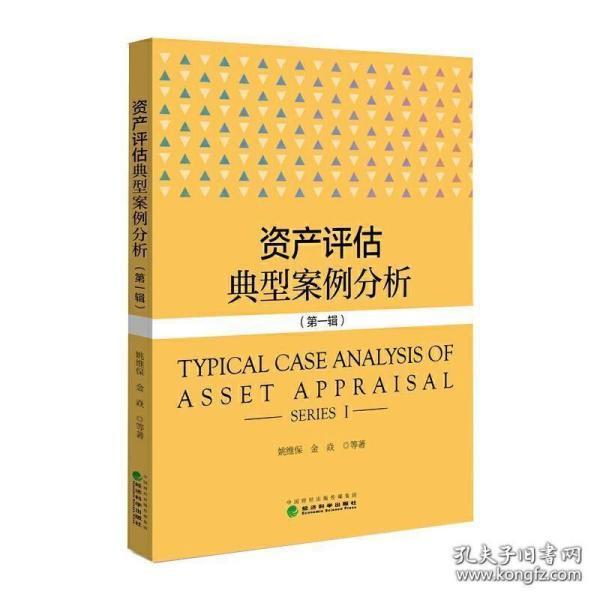 资产评估典型案例分析(第一辑)