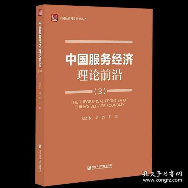 中国服务经济理论前沿(3)