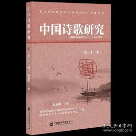 中国诗歌研究(第二十一辑)