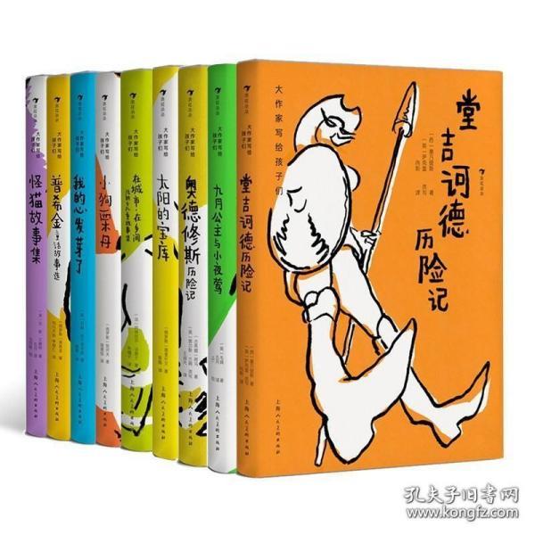 大作家写给孩子们:怪猫故事集
