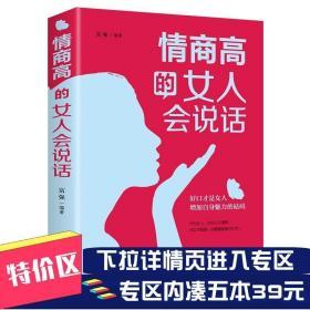 【专区内满5本39元】情商高的女人会说话 和任何人都聊得来女性说话技巧非暴力沟通好好说话的艺术 提升修养和情商的心理畅销书