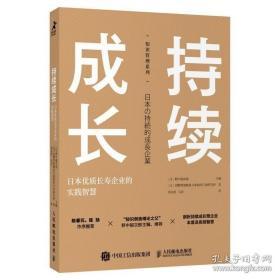 持续成长:日本优质长寿企业的实践智慧