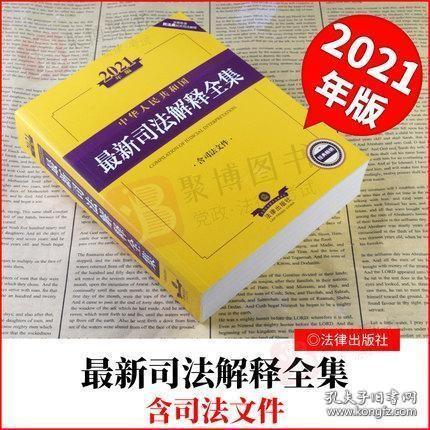 2021年版中华人民共和国最新司法解释全集(含司法文件)
