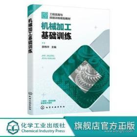 机械加工基础训练(邵伟平)