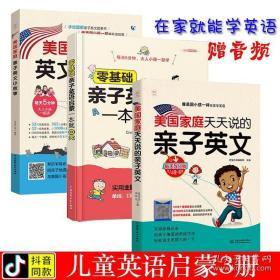正版幼儿英语启蒙全3册英语启蒙52周这本就够 美国家庭万用亲子英文小故事宝宝幼儿英语启蒙教材有声绘本儿童英语书籍3-6-12岁书籍
