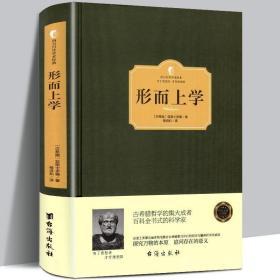 正版包邮 形而上学 亚里士多德著 西方百年经典学术精装系列 开启人类对存在的思考一部探究万物的本原导论道德 西方哲学文学书籍