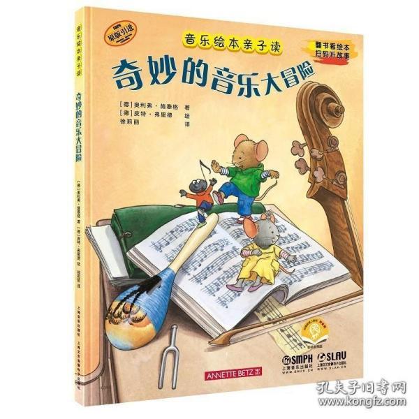 音乐绘本亲子读·奇妙的音乐大冒险