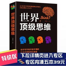 【专区内满5本39元】世界顶级思维脑力开发心理学与记忆术左右脑思维开发训练快速提高增强大脑记忆方法和技巧智慧智商书籍畅销书