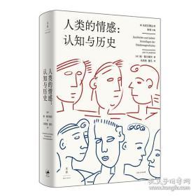 人类的情感:认知与历史(光启文景丛书,当今国际史坛情感史研究领域重磅力作)