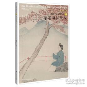 图说中国古琴:蔡邕与忆故人