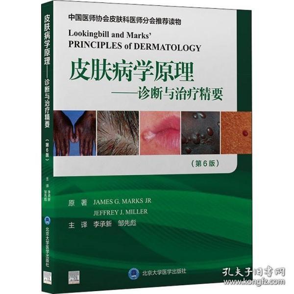皮肤病学原理——诊断与治疗精要(第6版)