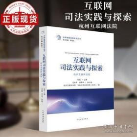 互联网司法实践与探索(杭州互联网法院)