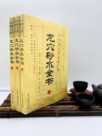 正版 龙穴砂水全书 上中下 全三册中国古代术数汇要风水龙穴