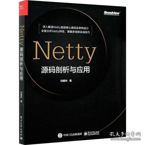 Netty源码剖析与应用